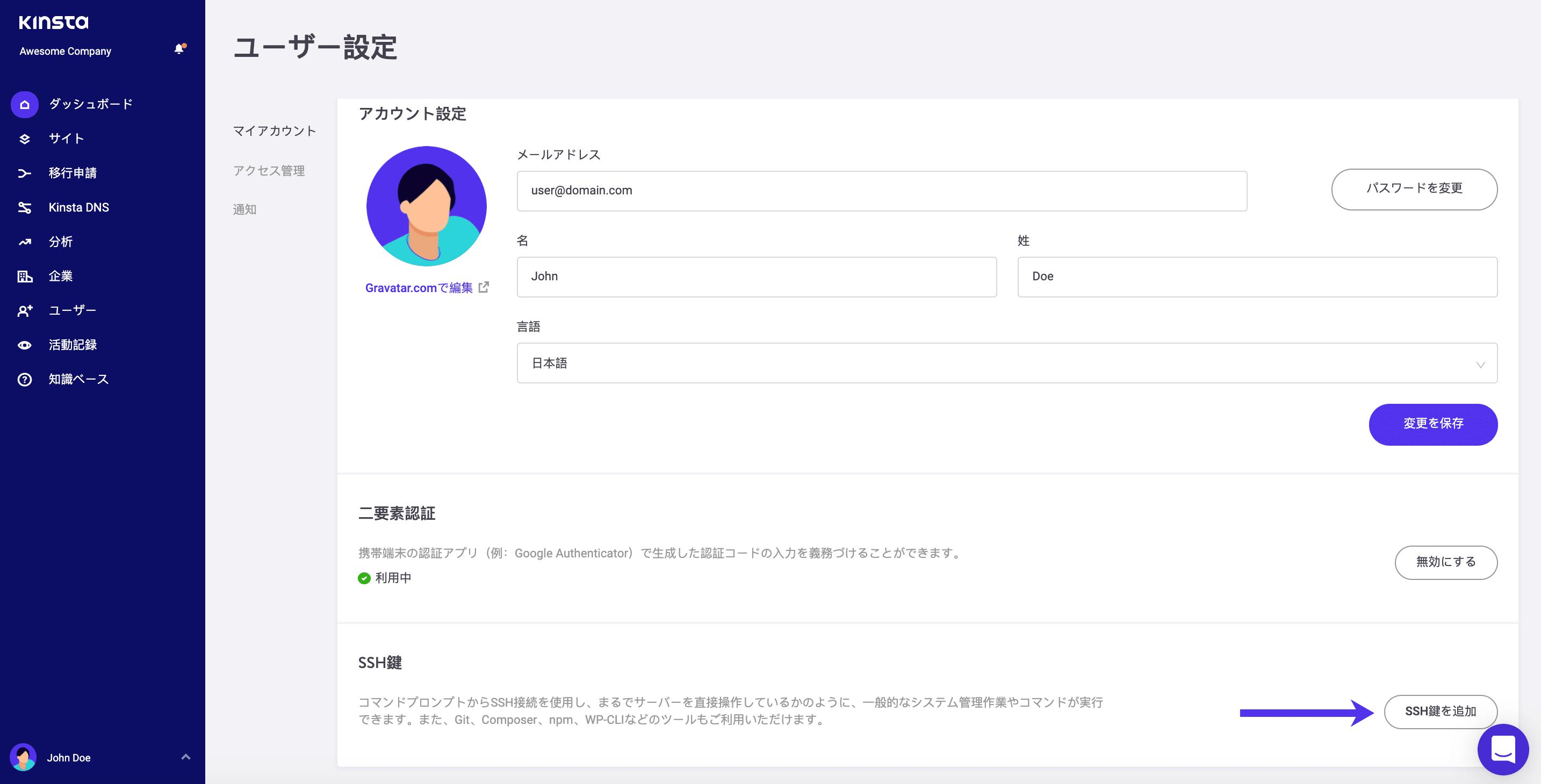 SSHキーを追加