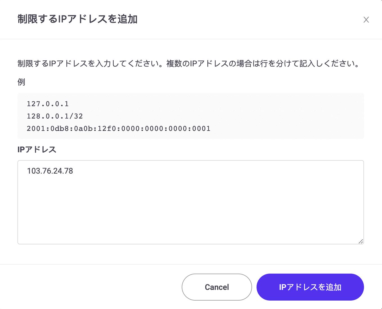 IPアドレスを拒否する