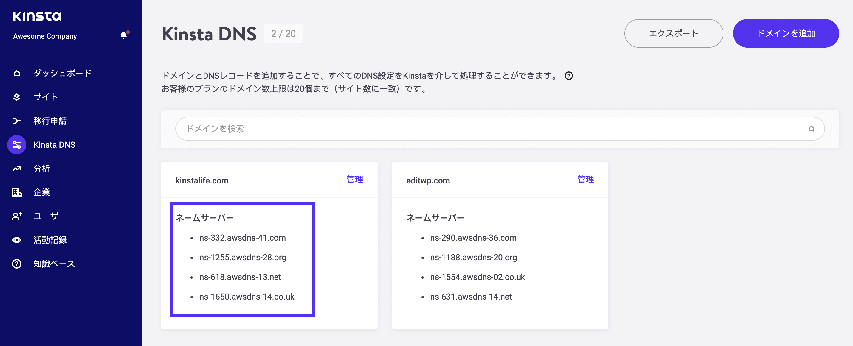 KinstaDNSのネームサーバー