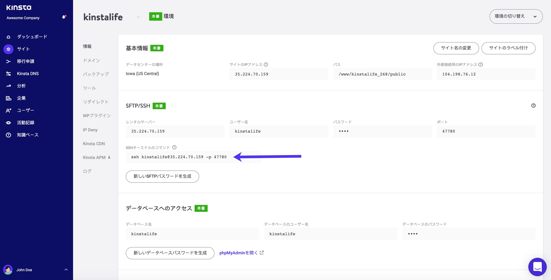 sshへの接続方法、MyKinstaログイン情報