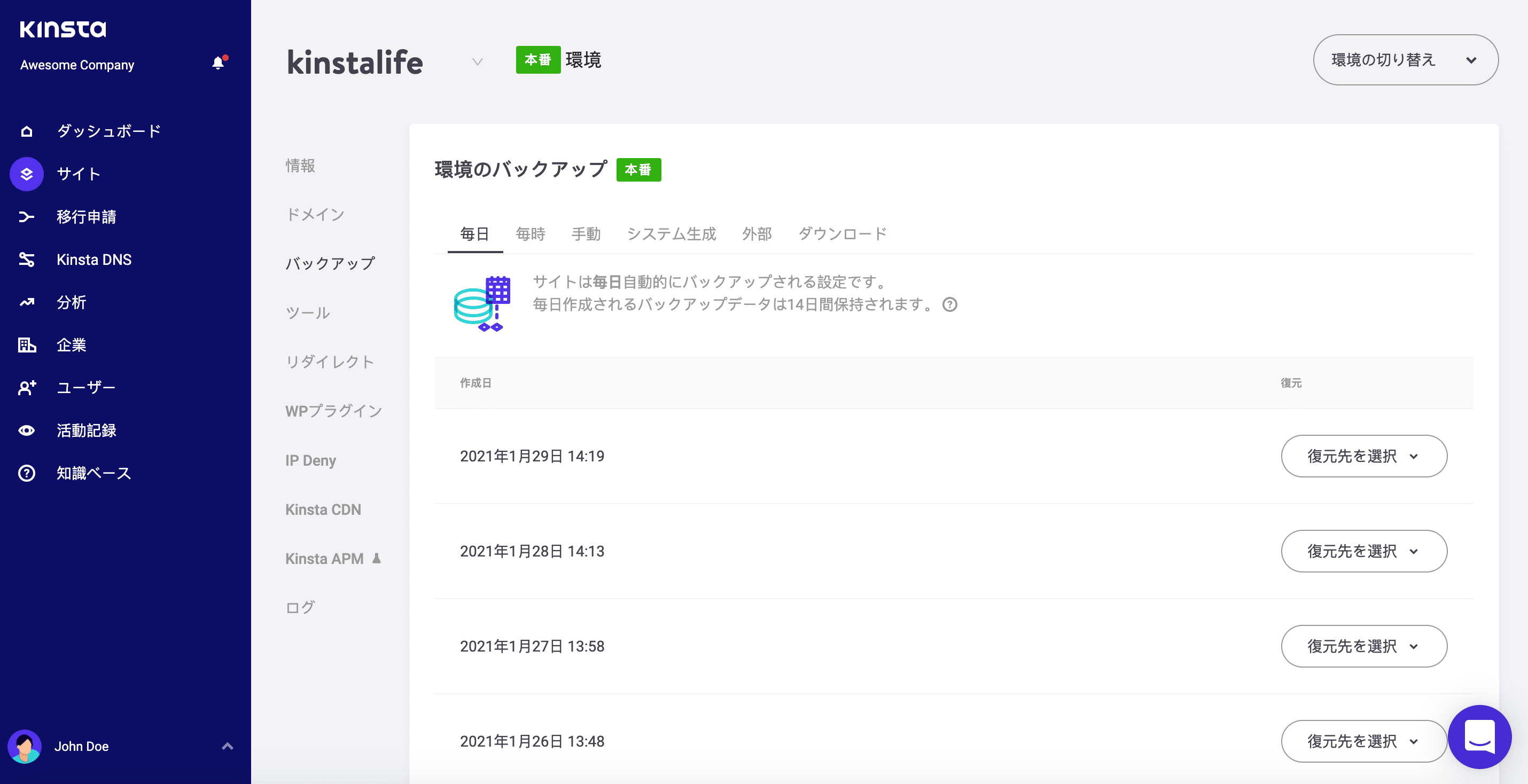 MyKinstaのバックアップ機能