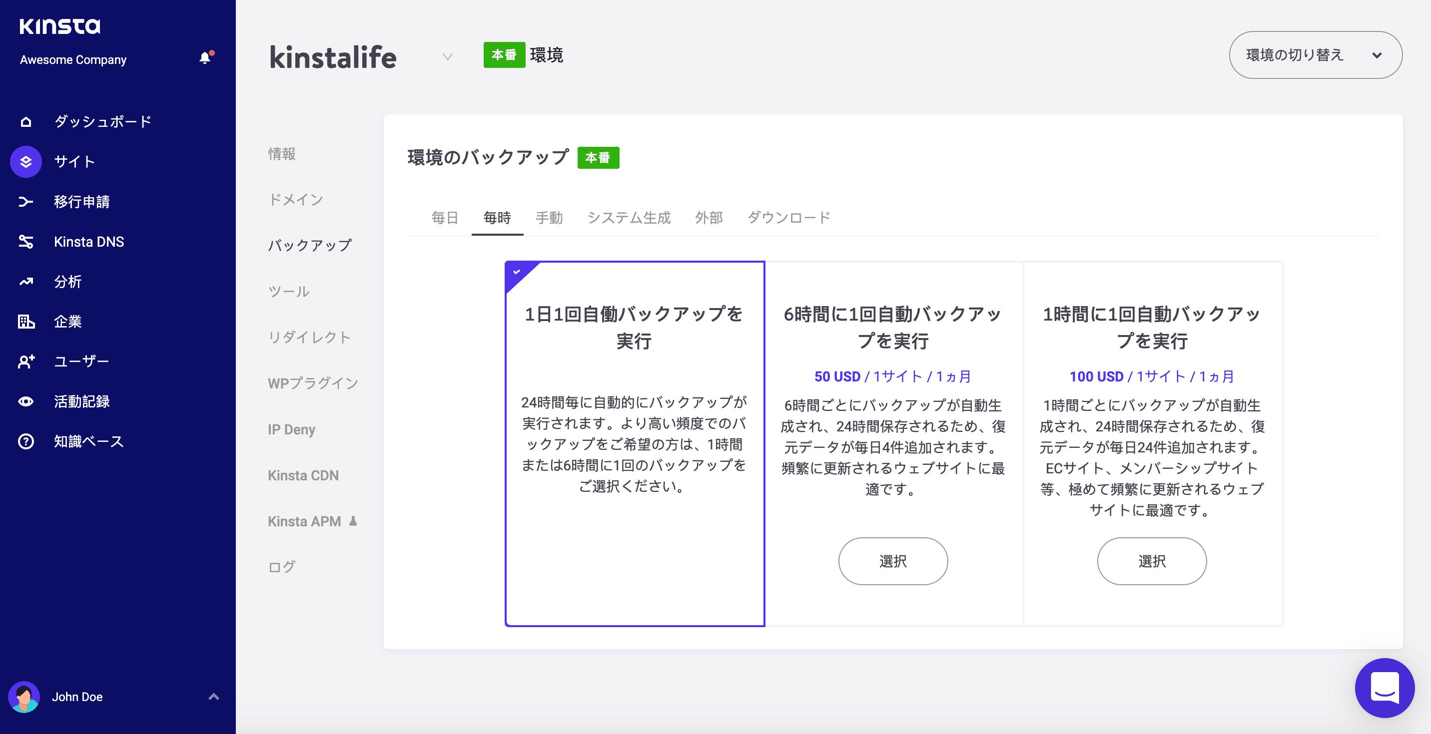 MyKinstaの「時間単位のバックアップ」オプション