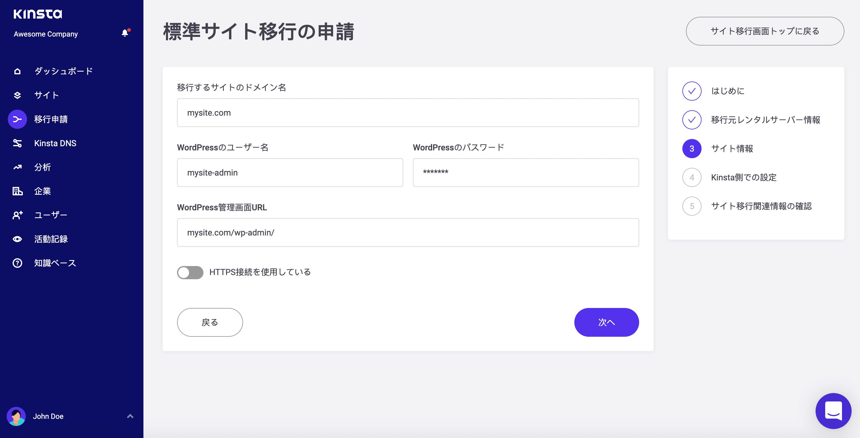 WordPressウェブサイトの情報