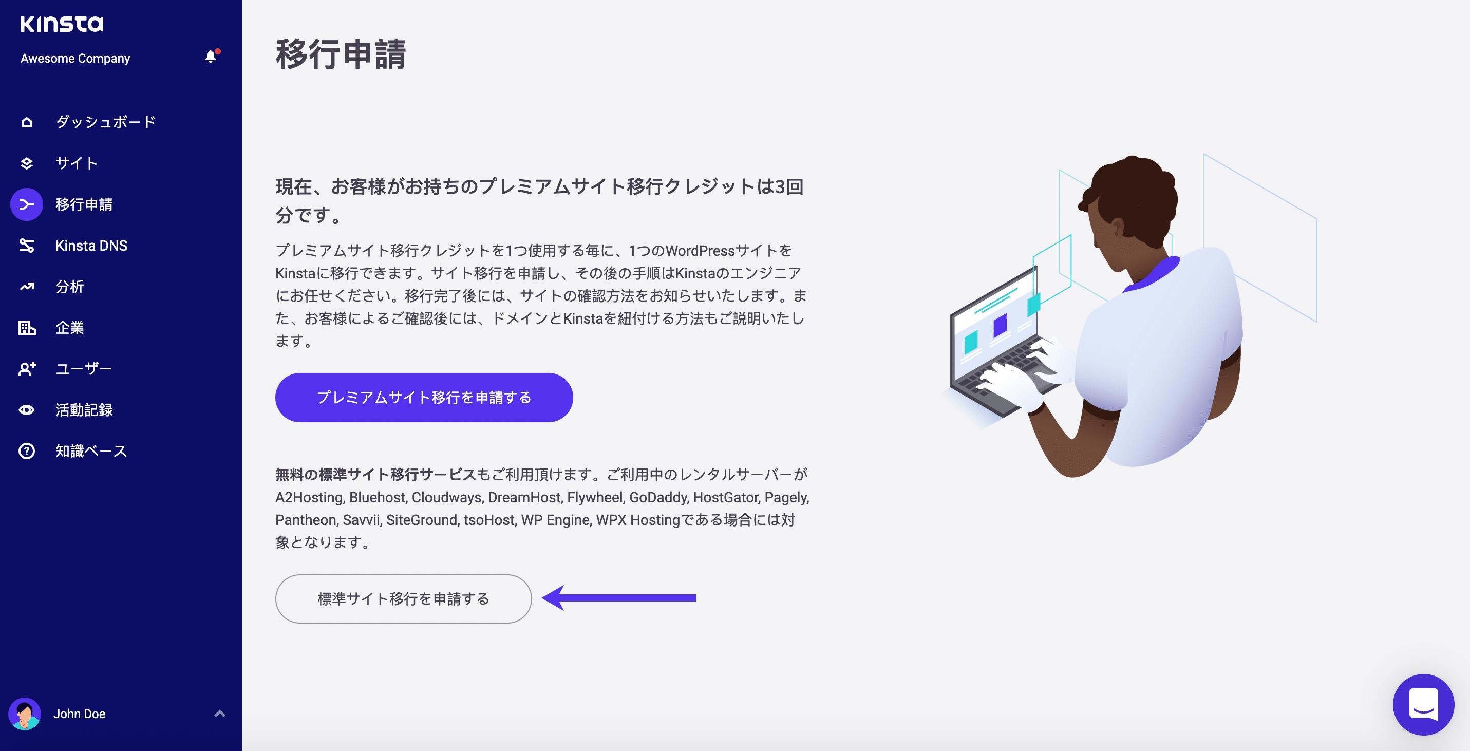標準WordPressマイグレーションの申請