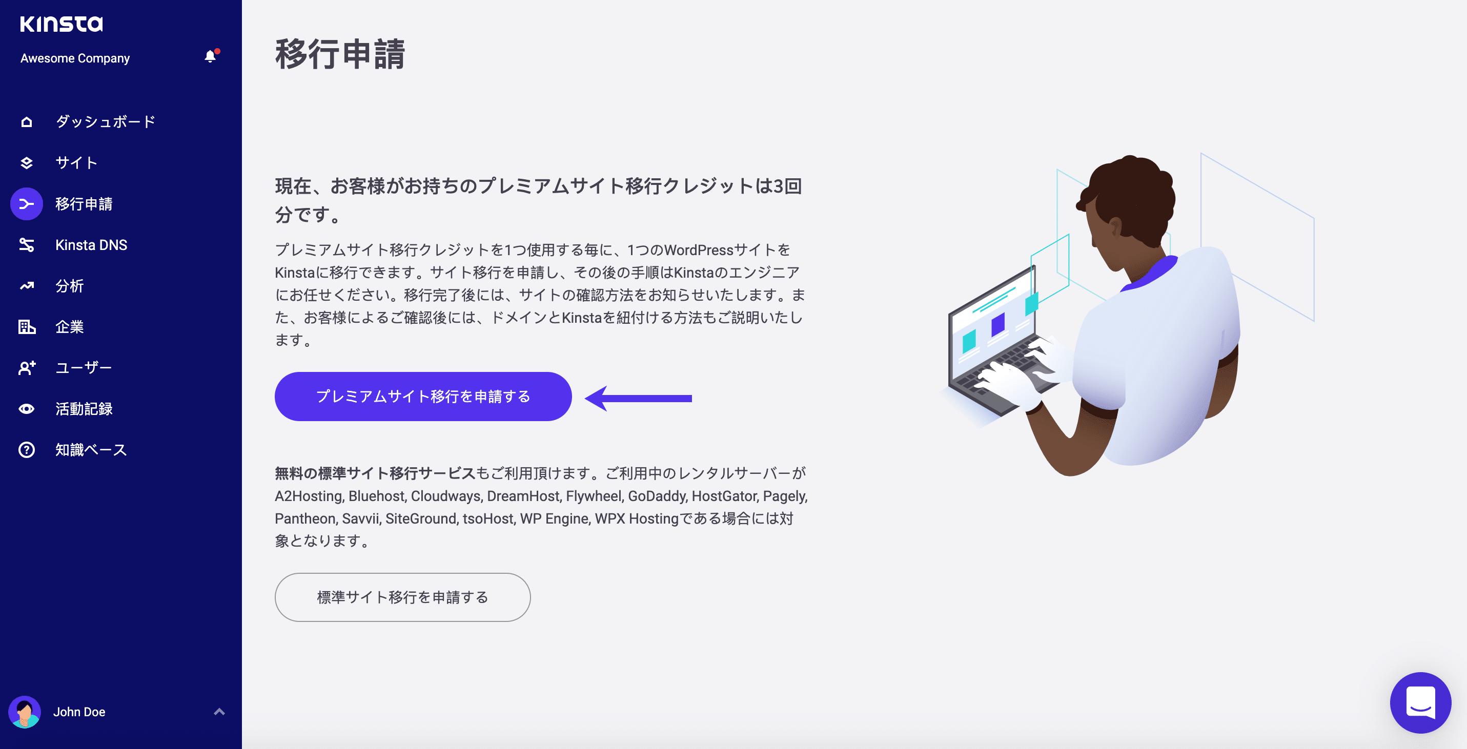 プレミアムWordPressマイグレーションの申請