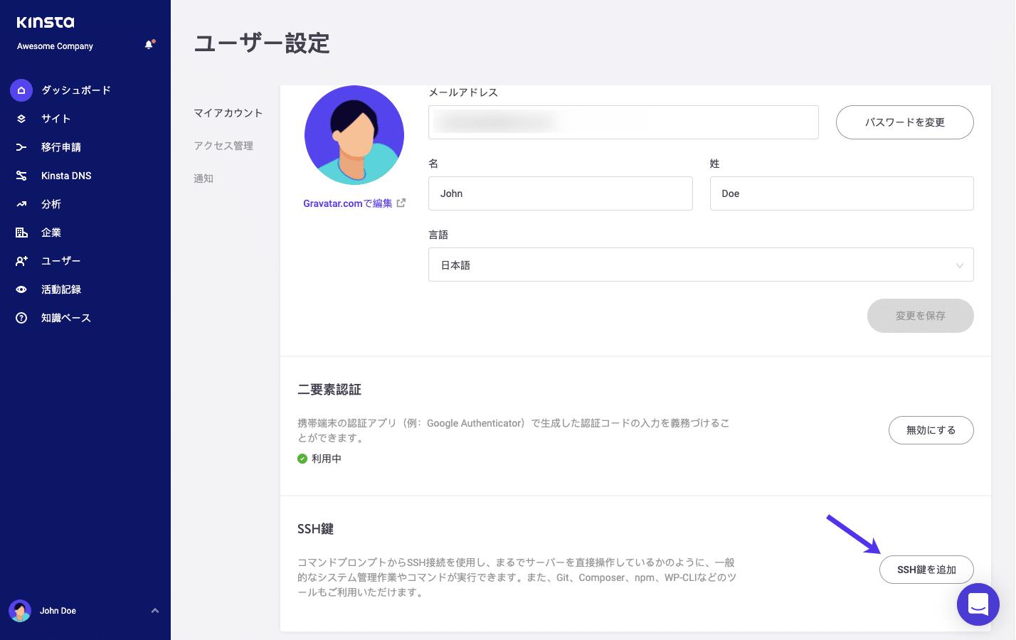 SSHキーを追加する