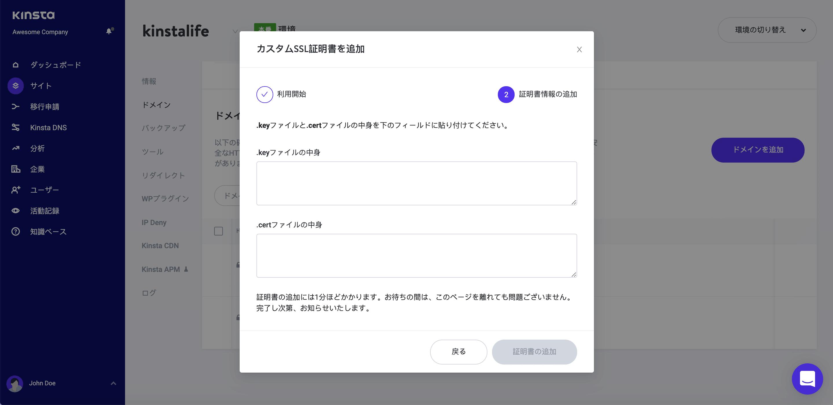 .keyファイルと.certファイルをMyKinstaに貼り付けます。
