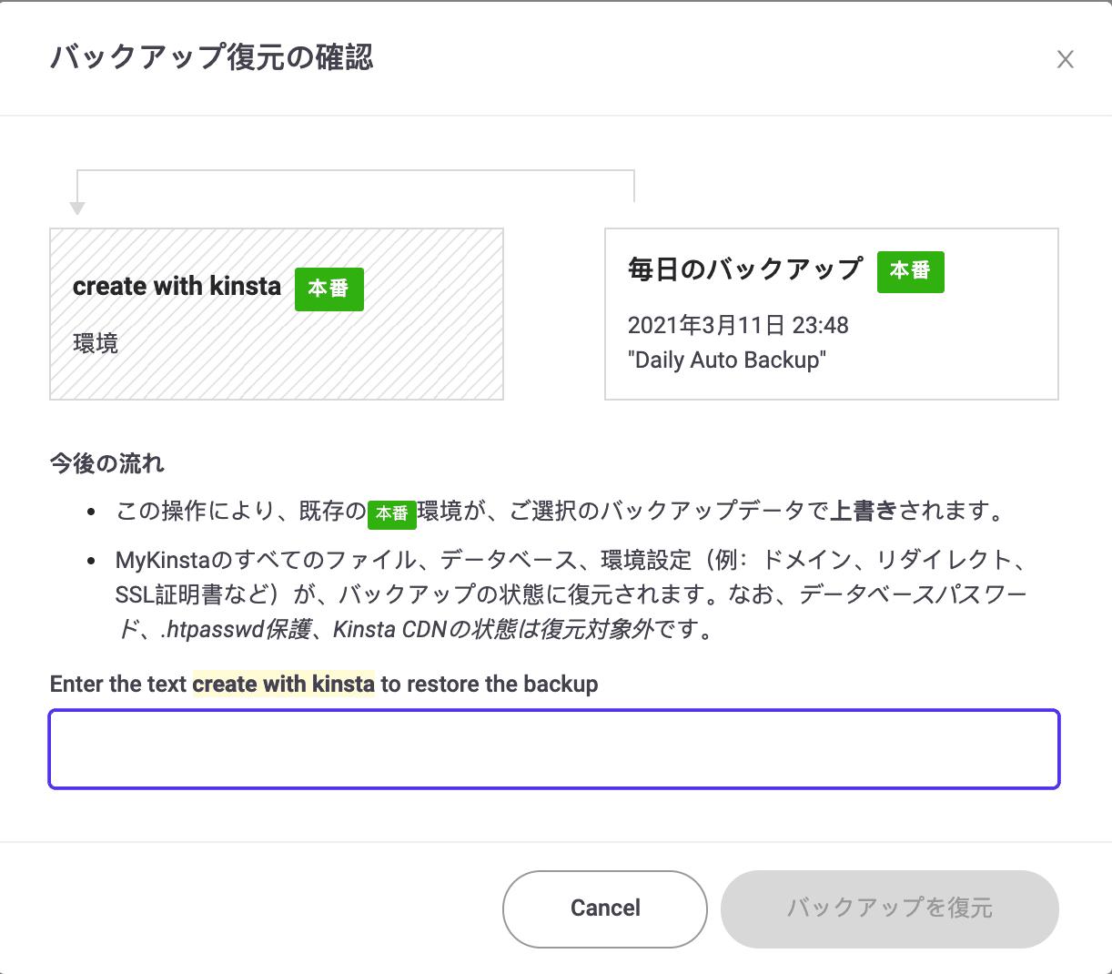 WordPressバックアップ復元の確定