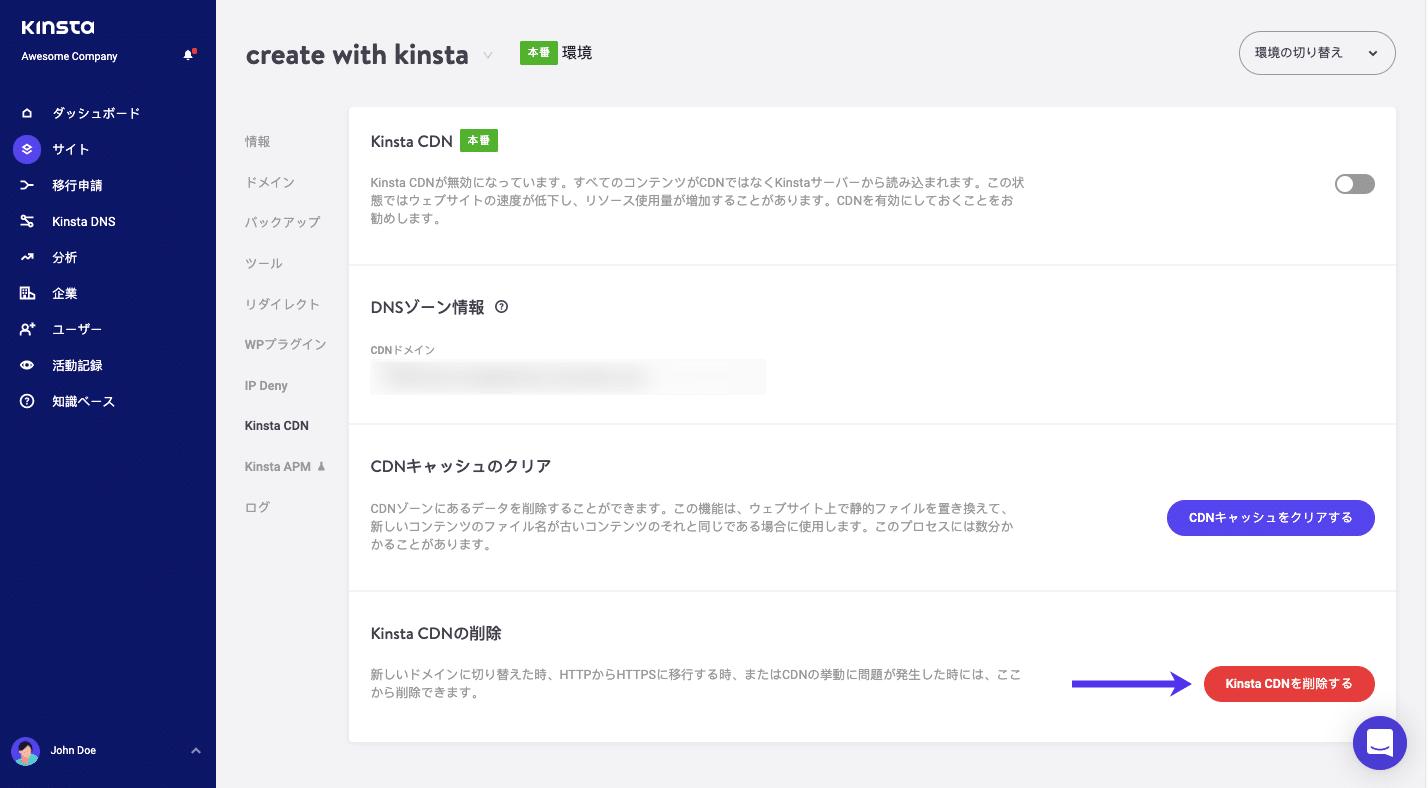 MyKinsta CDN有効/無効オプション