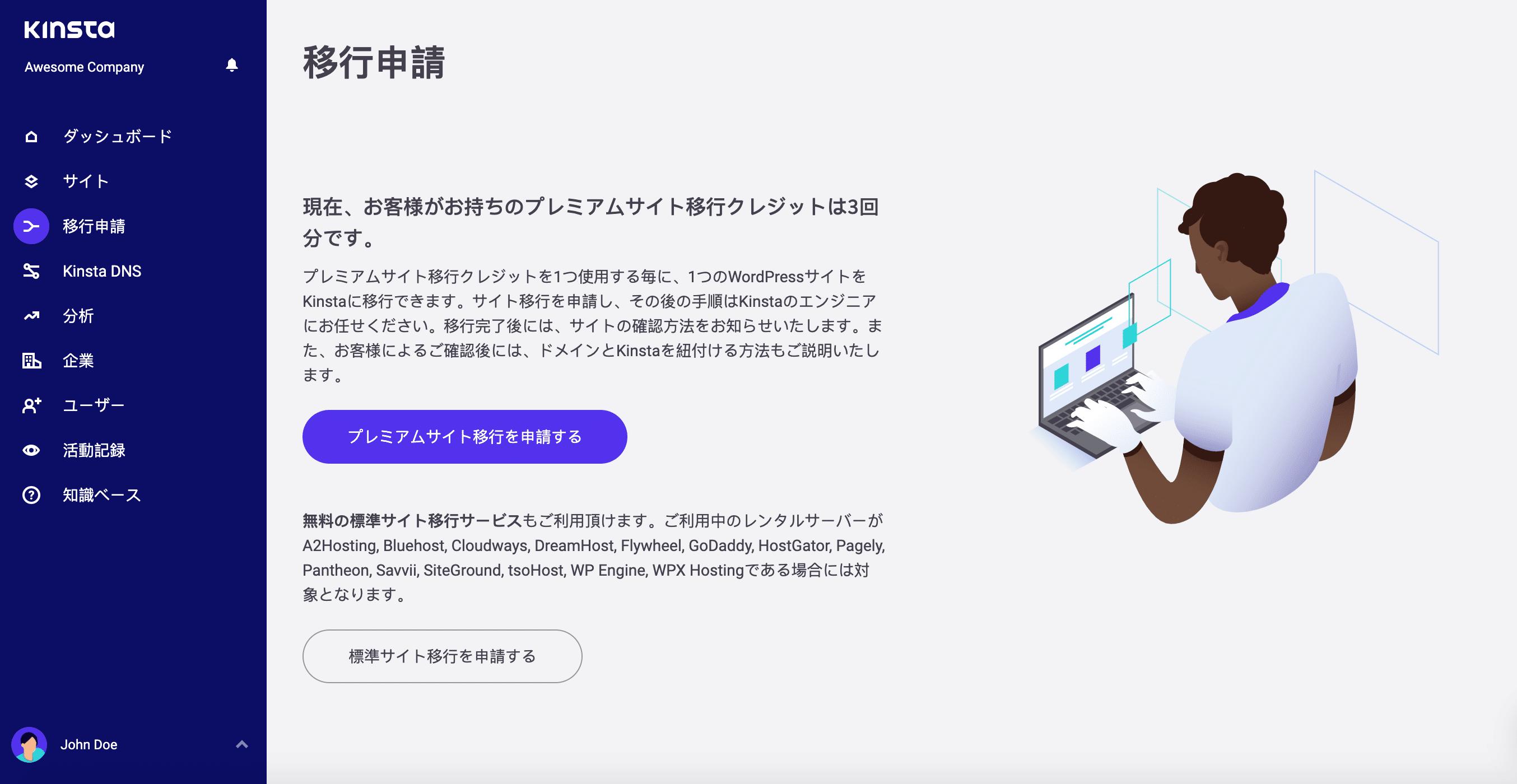 WordPressマイグレーション