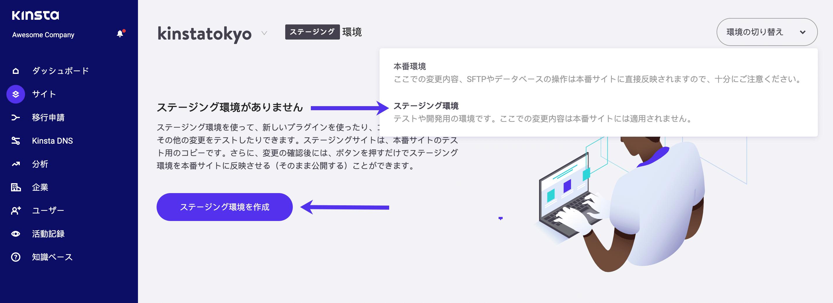 MyKinstaでWordPressステージング環境を作成する