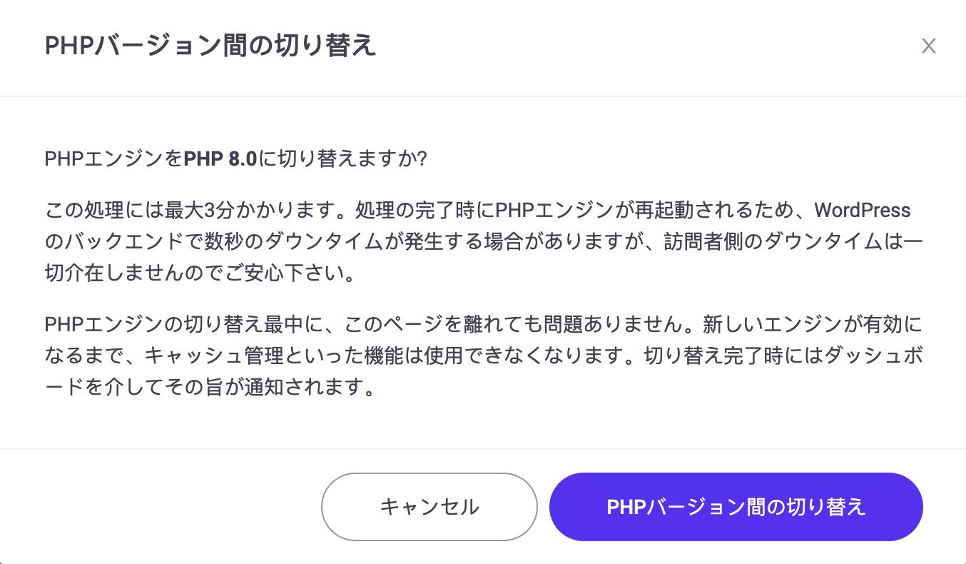 PHPバージョン間の切り替えを確定する
