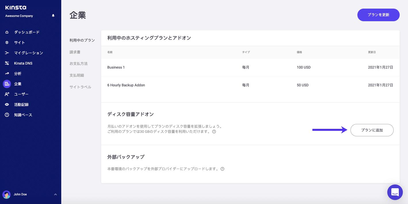 MyKinstaでディスク容量アドオンを追加する