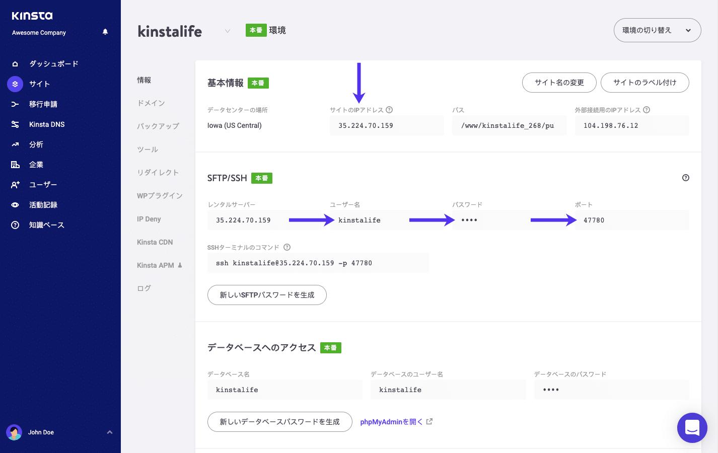 MyKinstaでSFPT用の情報を取得する