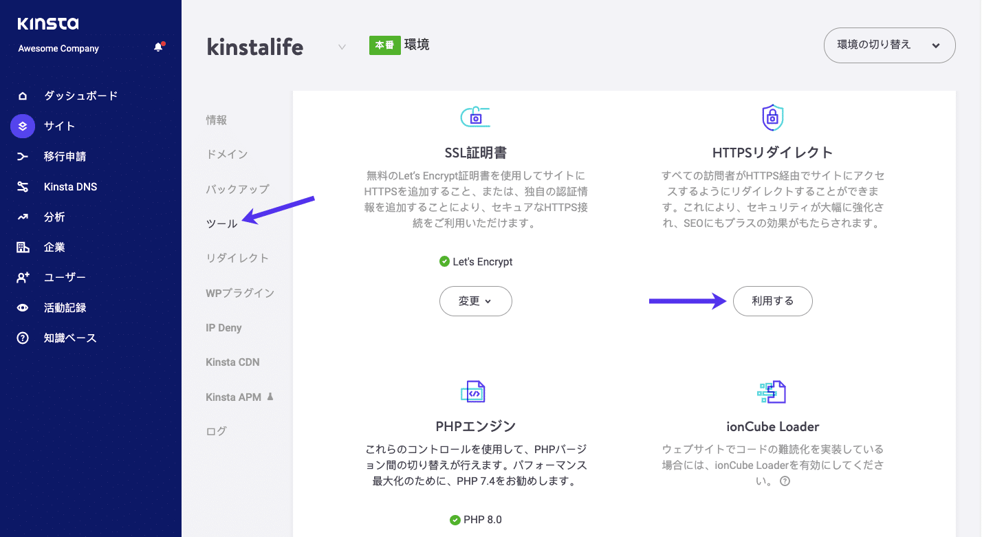 MyKinstaの「強制HTTPS」