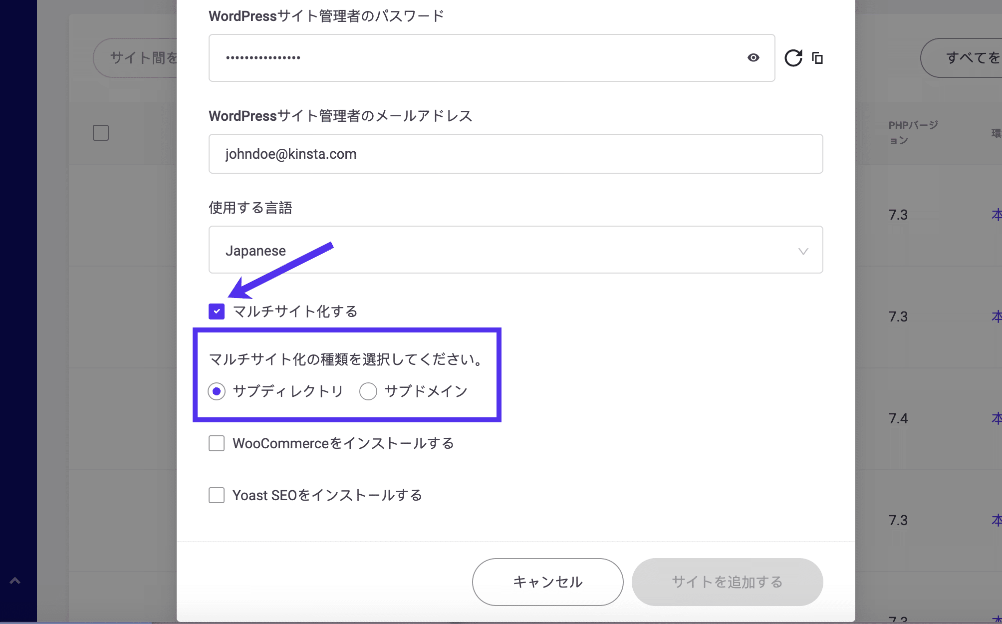 MyKinstaでのWordPressインストール時にマルチサイトを有効にする
