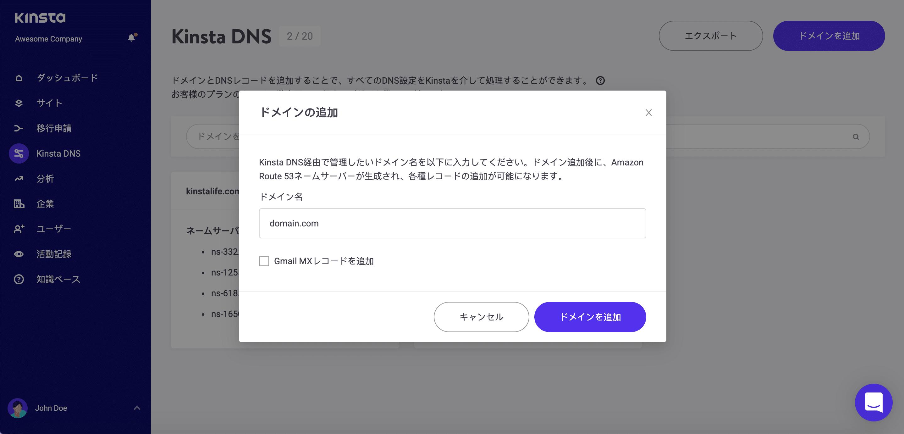 Kinsta DNSへのドメインの追加