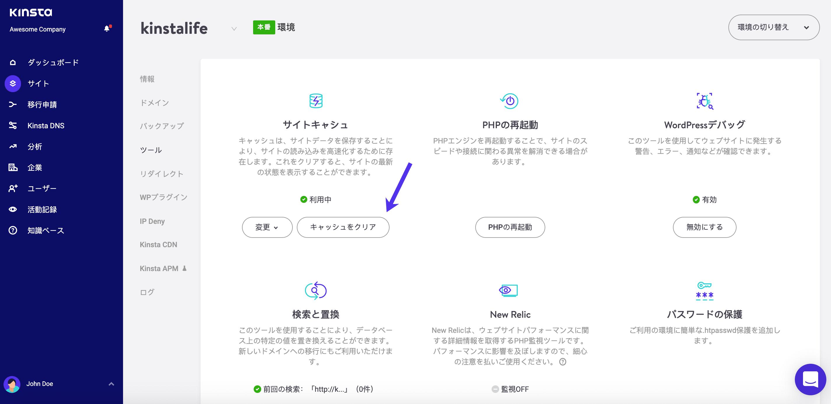 MyKinstaダッシュボードでWordPressキャッシュをクリアする