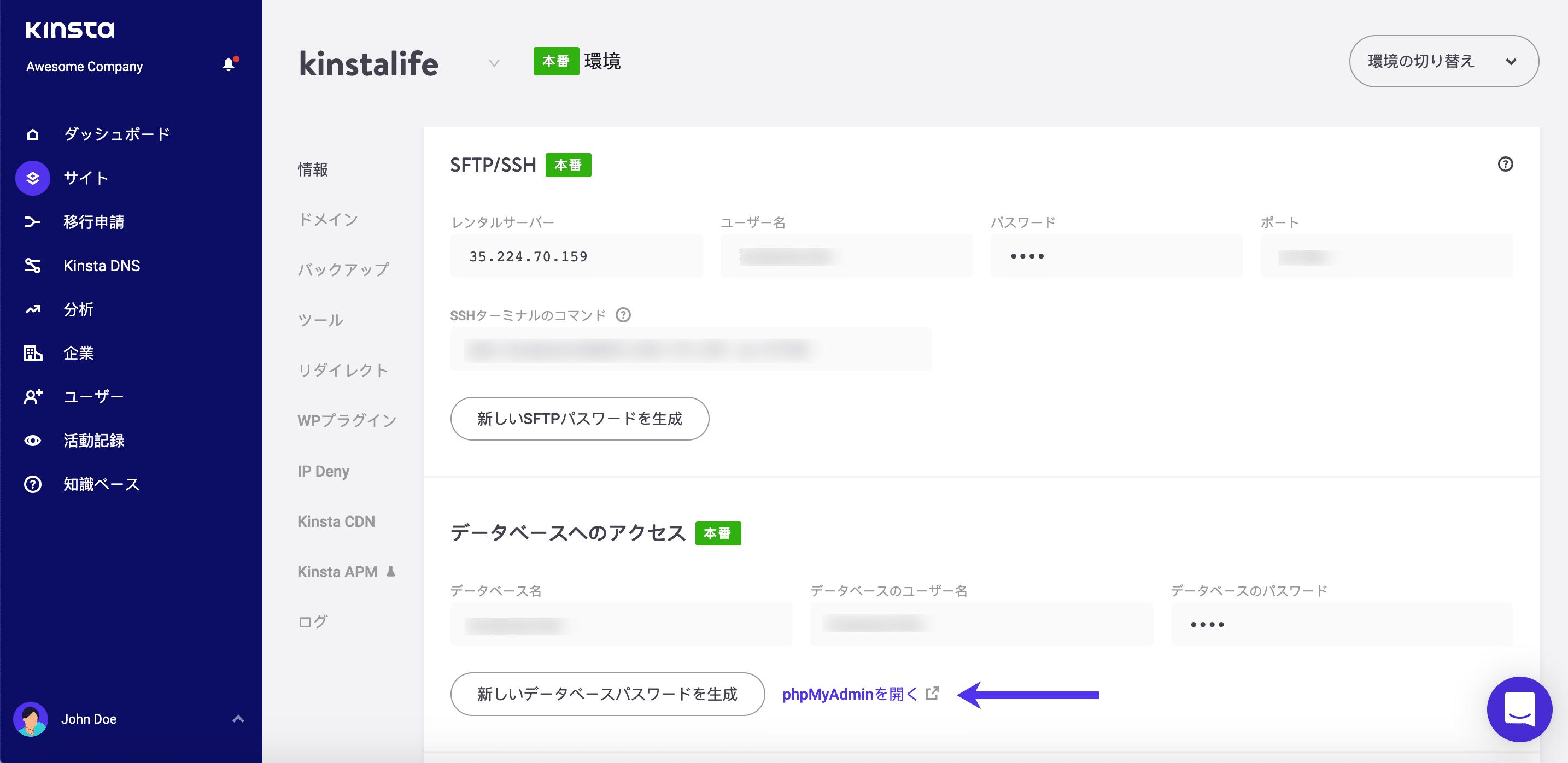 phpMyAdminへのログイン