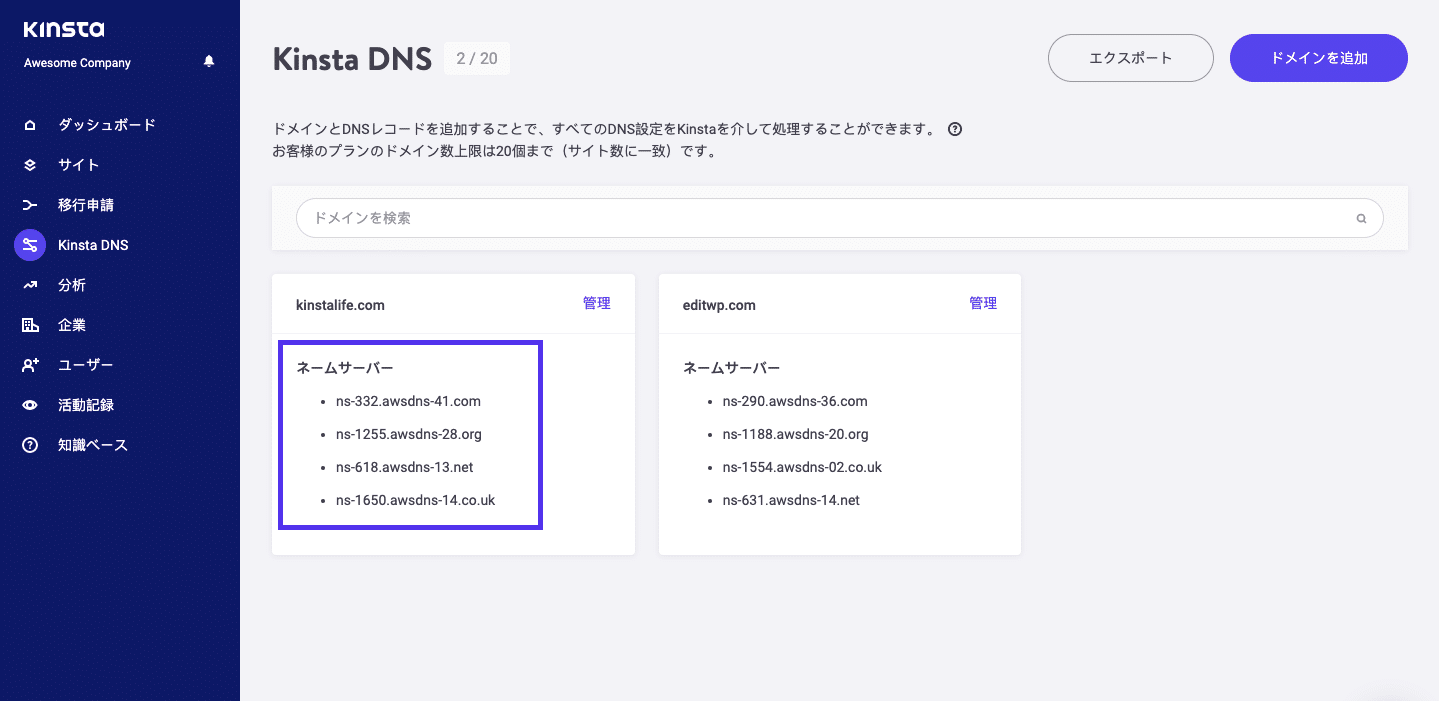 Kinsta DNSのネームサーバー