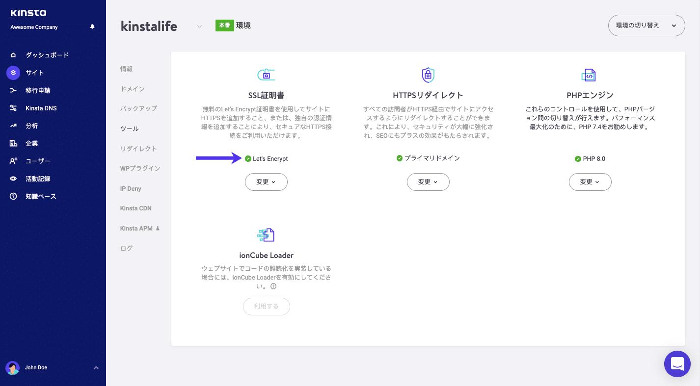 SSL証明書が正しくインストールされている