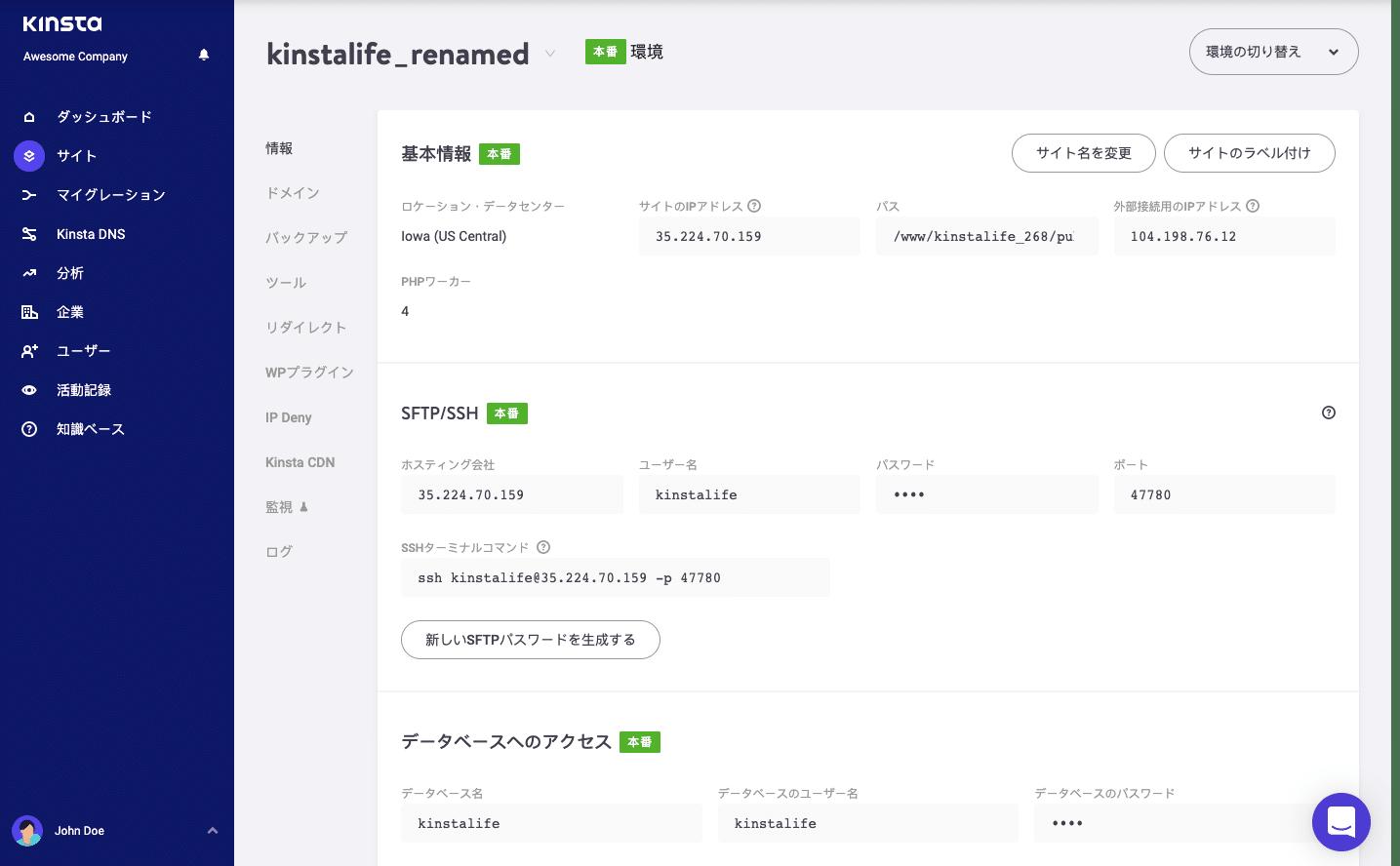 MyKinstaでのサイト名変更例
