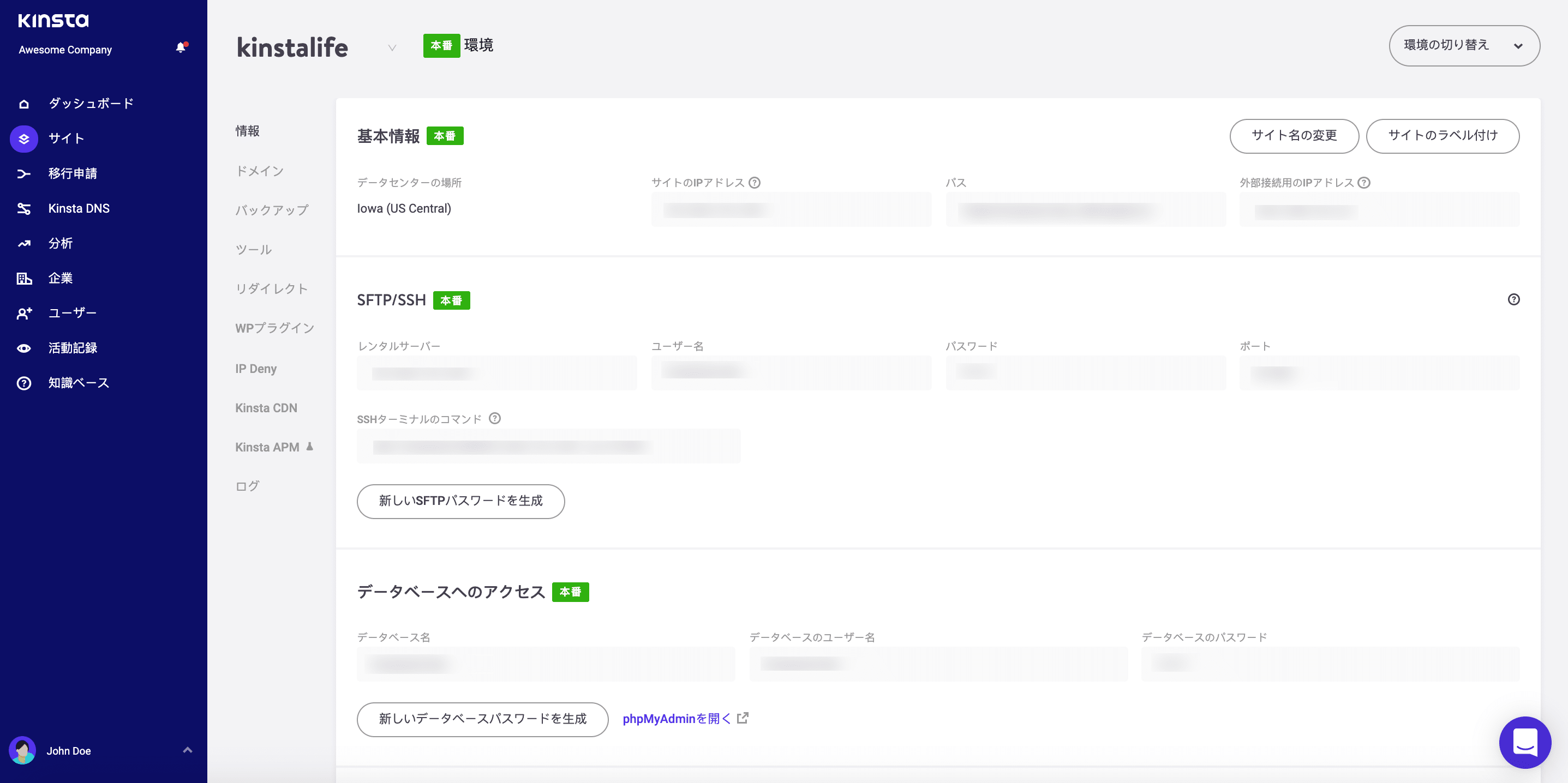 MyKinstaの「サイトの管理者」の管理画面