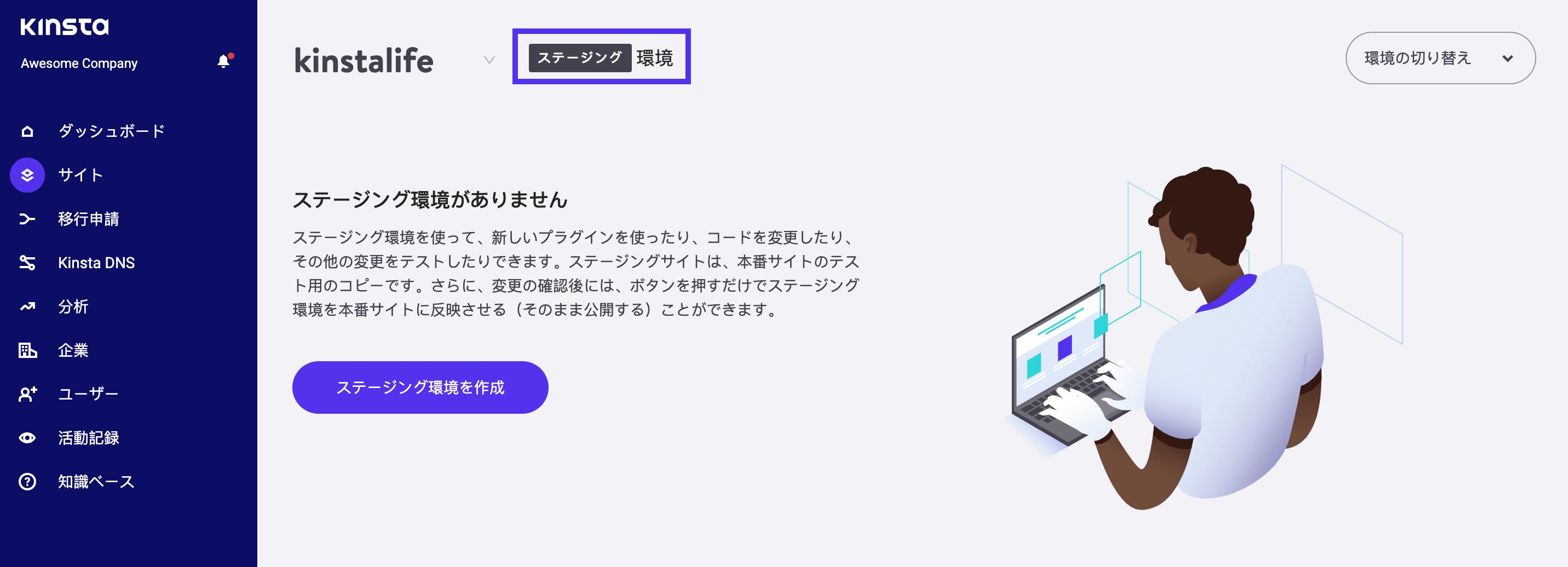 MyKinstaの「サイトの開発者」の管理画面