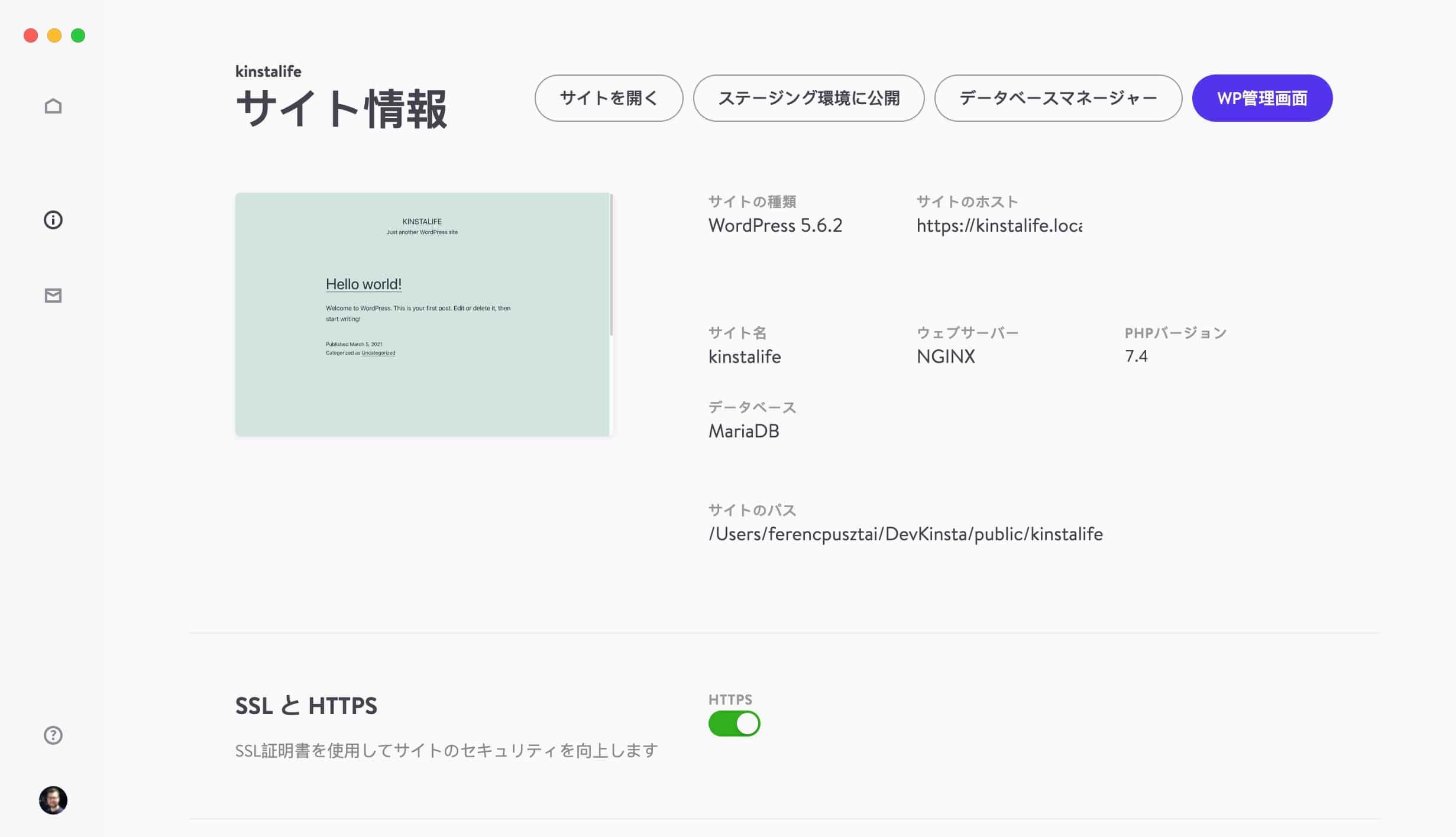 DevKinstaサイト情報スクリーンショット