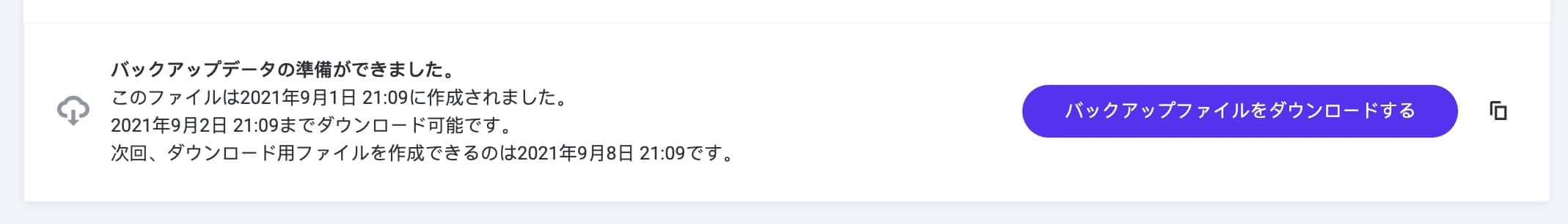 DevKinstaバックアップのダウンロード