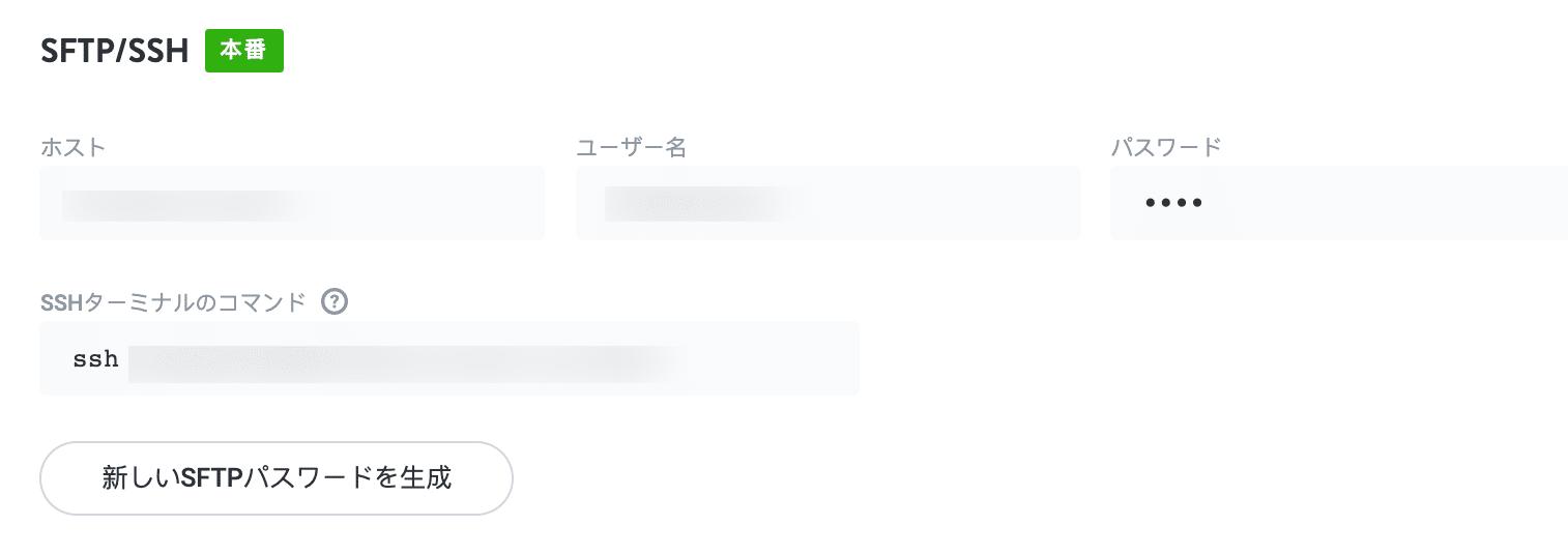 SFTPのログイン(認証)情報