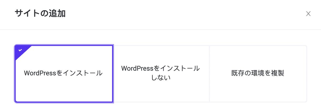 作成したいサイトタイプを選択します。