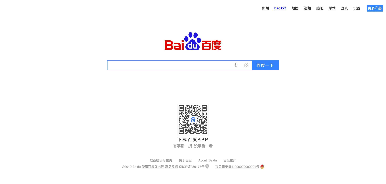 Baidu-zoekmachine