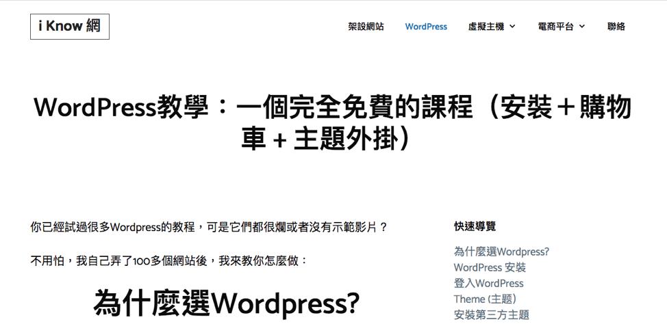 iknowwang.com
